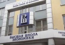 вшэ высшая школа экономики