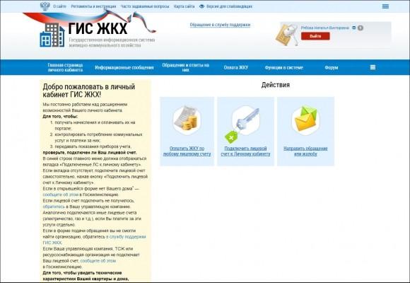 Минкомсвязь разослала приглашения пользователям портала госуслуг с предложением воспользоваться ГИС ЖКХ