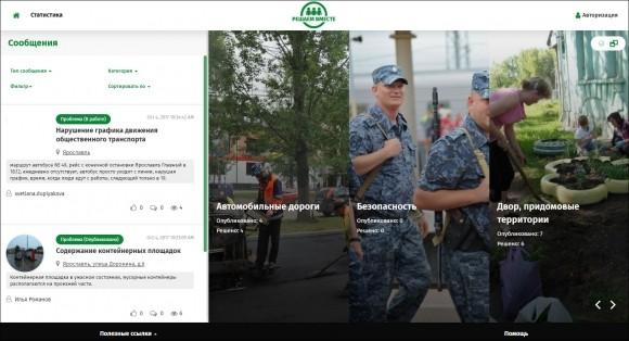 В Ярославле запустили интерактивный портал «Решаем вместе»