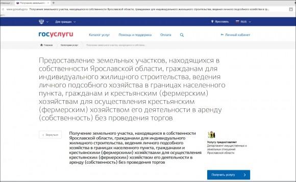 Ярославская область разместила региональные услуги на gosuslugi.ru