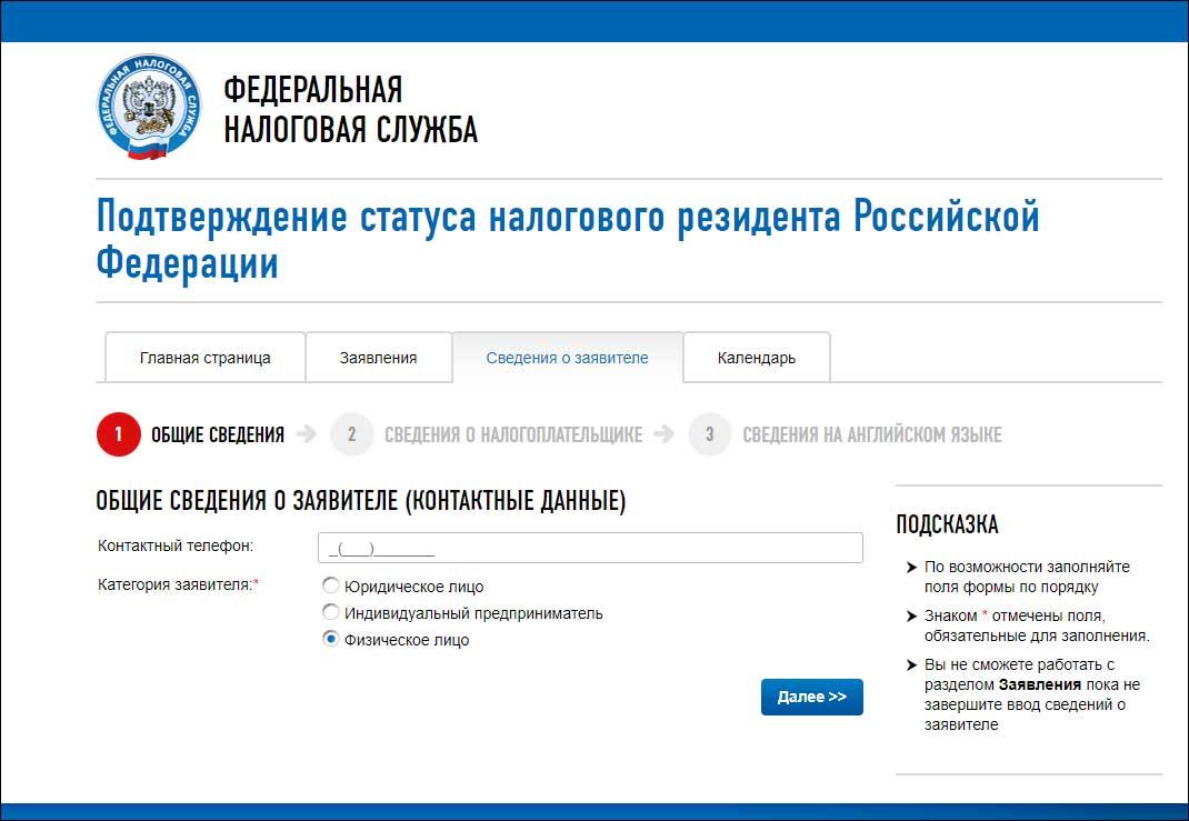 ФНС запустила сервис онлайн-подтверждения статуса налогового резидента РФ