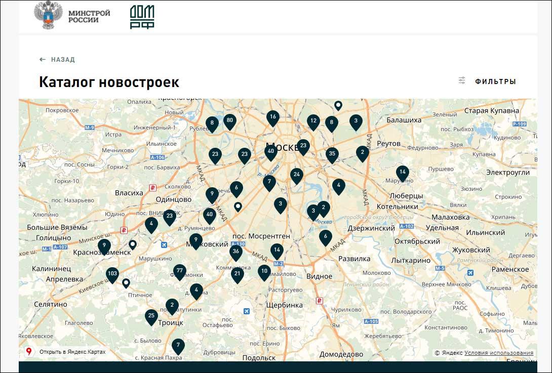 Единая информационная система жилищного строительства заработала в России