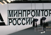 минпромторг