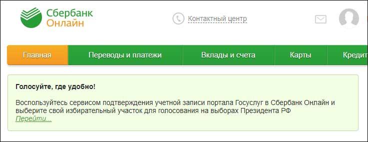 «Ростелеком» ко дню выборов дал гражданам возможность подтвердить учётную запись ЕСИА в банковском приложении