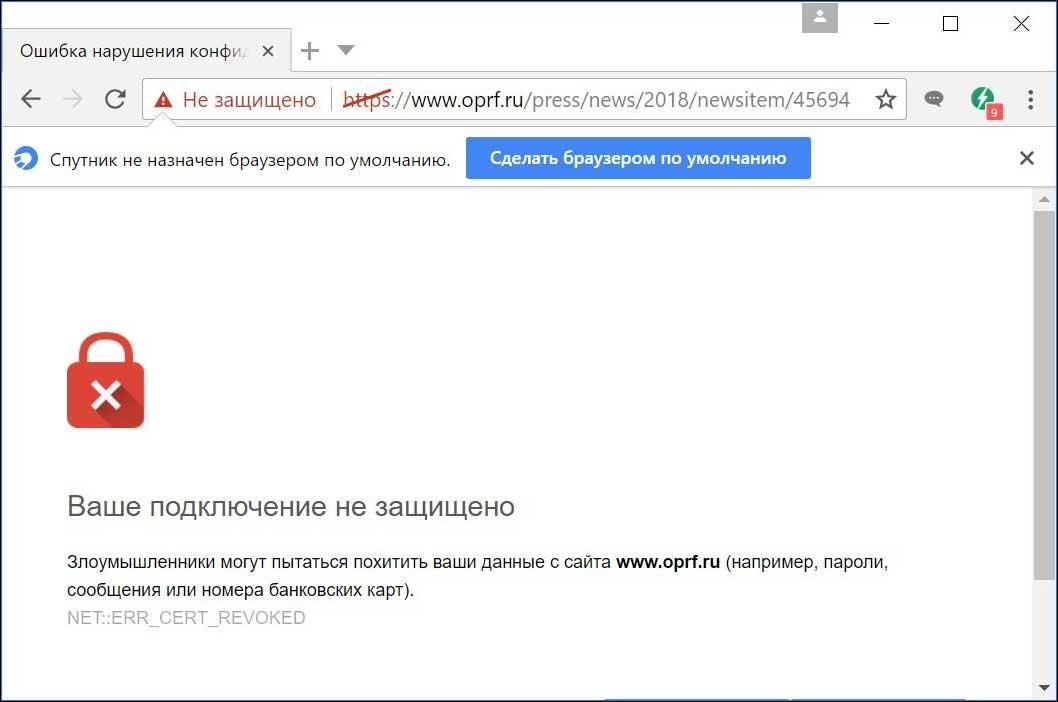 Американская компания заблокировала SSL-сертификат сайта Общественной палаты