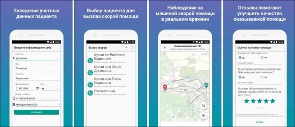 Мобильное приложение для вызова скорой помощи появилось в Пензенской области