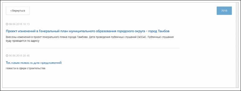 Публичные интернет-слушания по новому генплану Тамбова начнутся 15 августа на портале госуслуг
