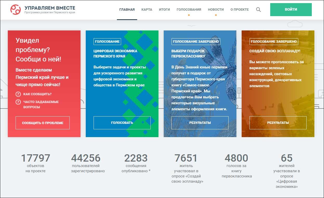В Пермском крае открылось народное голосование по проектам цифровой экономики