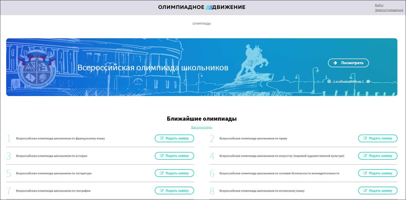 Заработал портал для автоматизации организации участия учащихся Петербурга во Всероссийской олимпиаде школьников