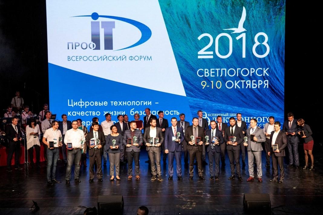 Объявлены победители «ПРОФ-IT.2018»