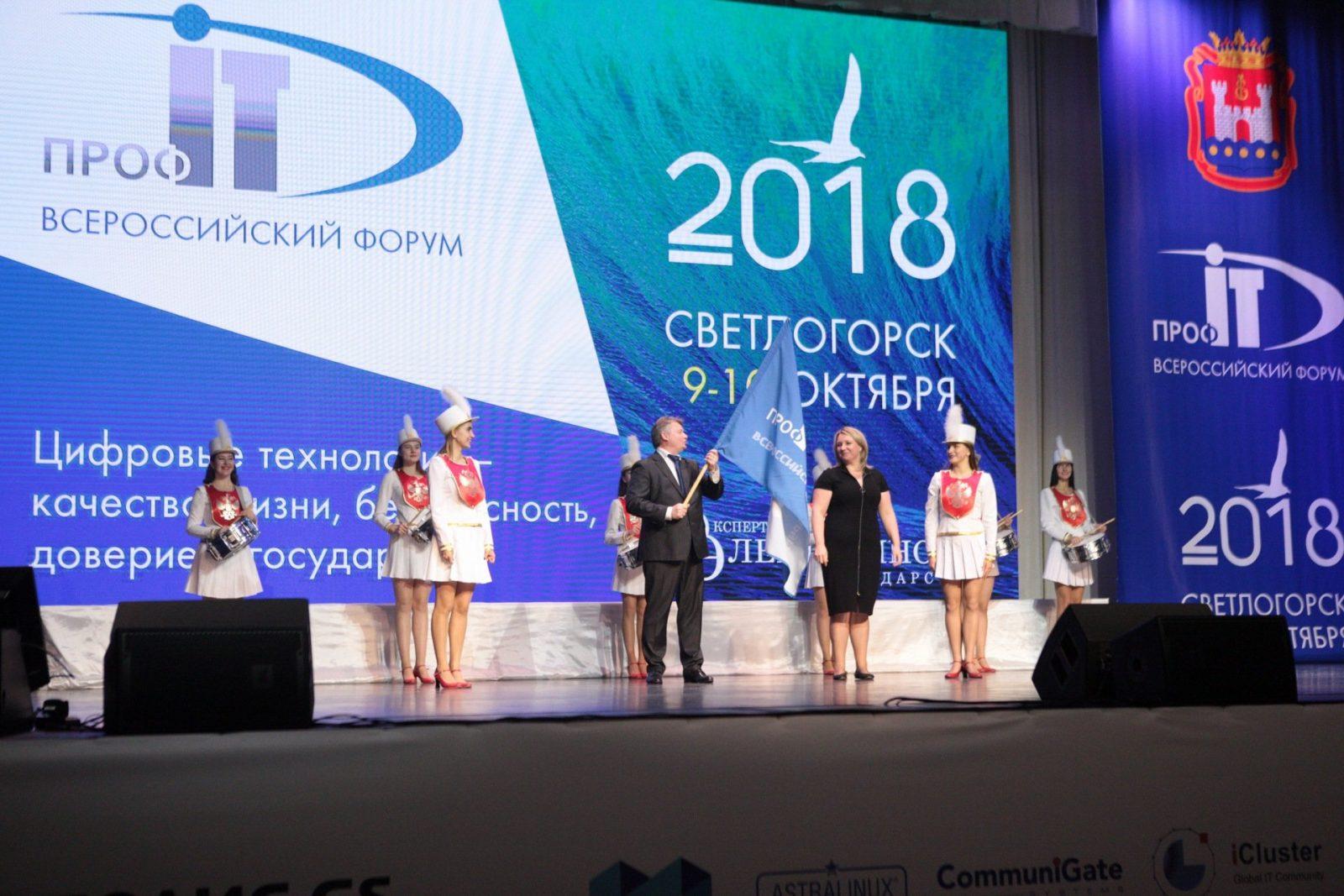 В Светлогорске стартовал форум «ПРОФ-IT.2018»: цифровые решения для повышения качества жизни