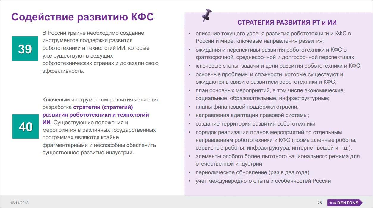 Роботы и юриспруденция – что России взять из международного опыта