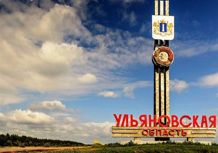 В Ульяновской области появилось министерство цифровой экономики и конкуренции