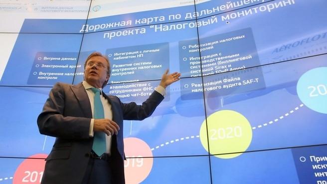 Цифровое будущее налогового контроля обсудили в ФНС с участием премьера