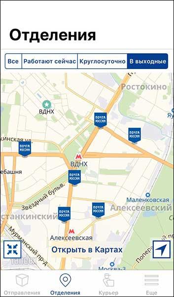 отделения почты россии в москве на карте