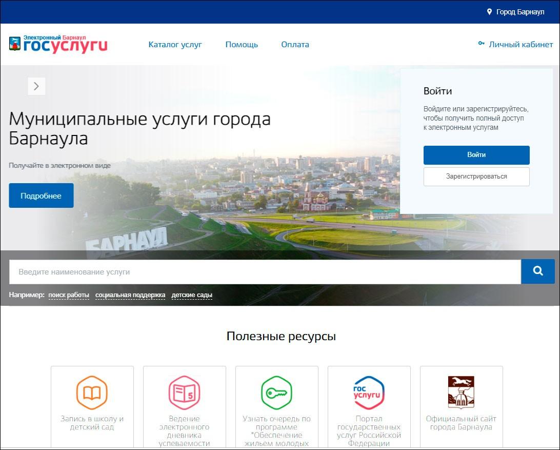 Информация о работе администрации Барнаула в сфере информатизации в 2018 году и планах на 2019 год