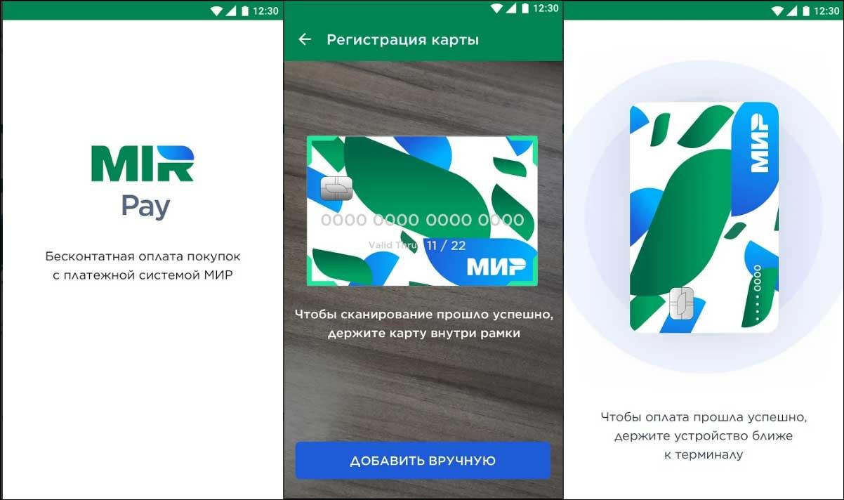 Заработала система бесконтактной оплаты для карт «Мир» - пока для Android