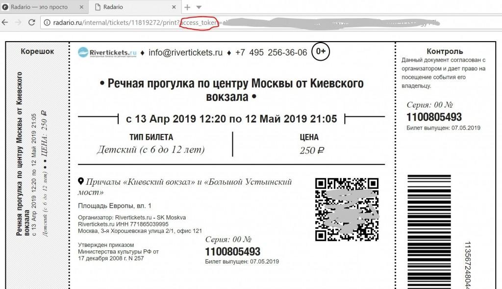 Новое слово в организации утечек: сервис продажи e-билетов держит их в открытом доступе