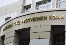 верховный суд коми