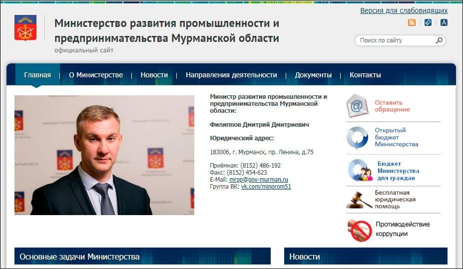 В Мурманской области начат переход на единую дизайн-систему для государственных сайтов