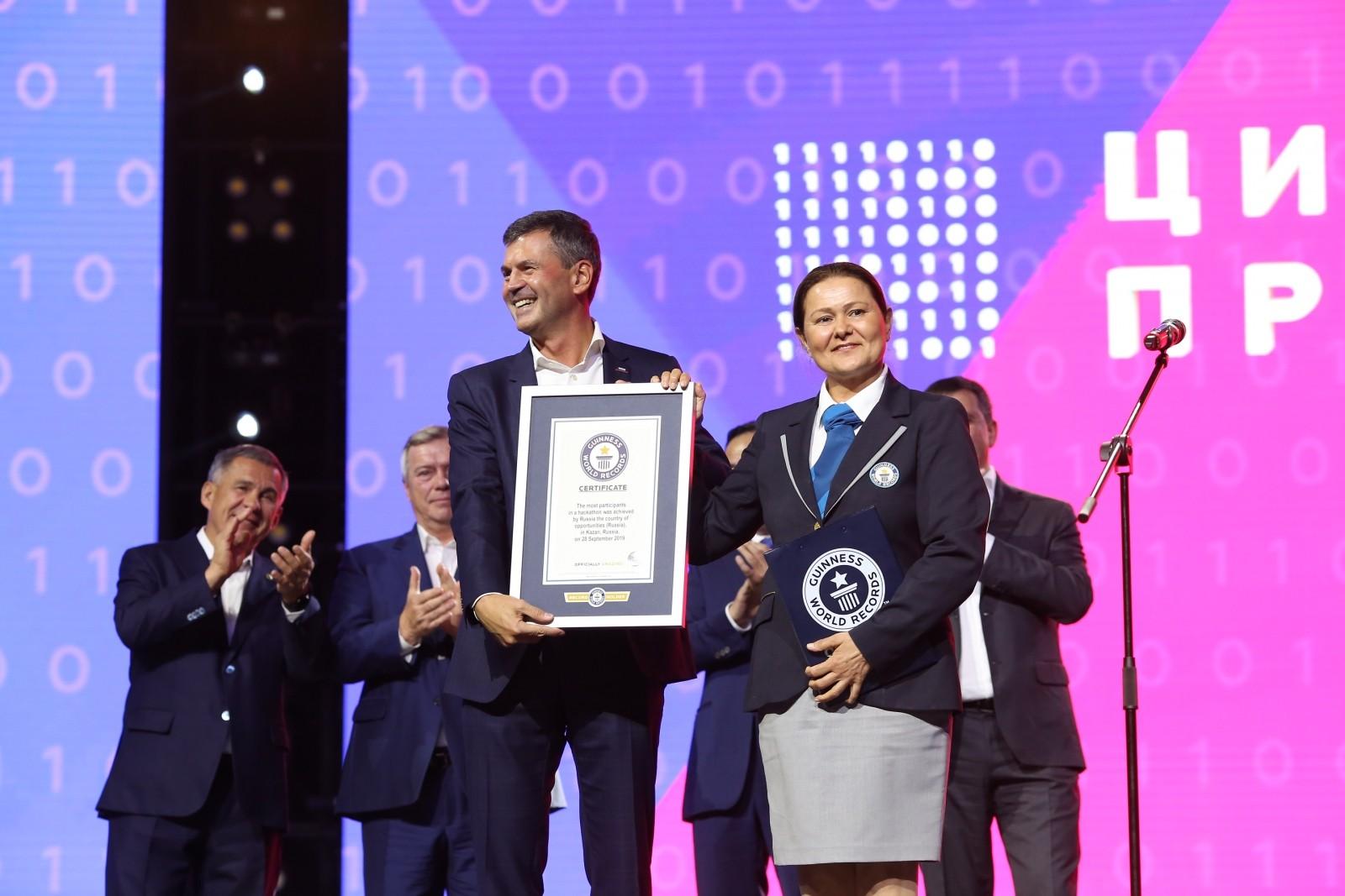 Финал конкурса «Цифровой прорыв» попал в книгу рекордов Гиннесса