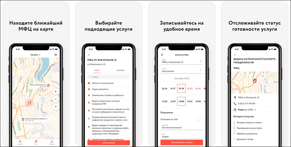 В Пермском крае запущено приложение «Мои документы онлайн»