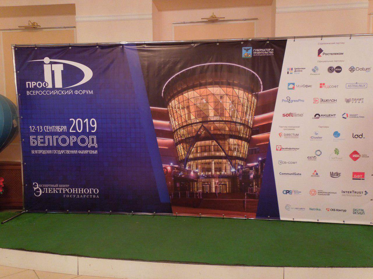 В Белгороде стартовал форум «ПРОФ-IT.2019»