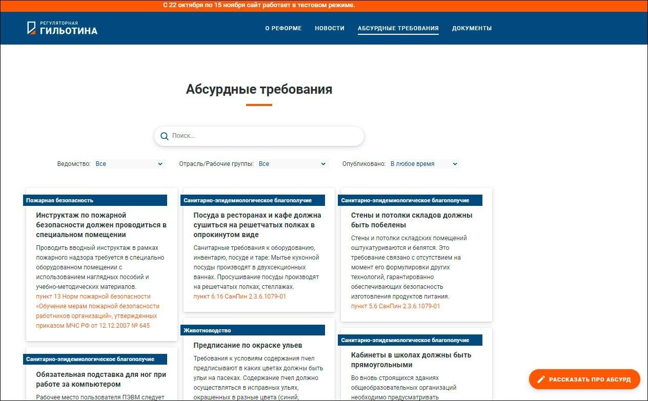 Утверждены составы и порядок работы рабочих групп «регуляторной гильотины»