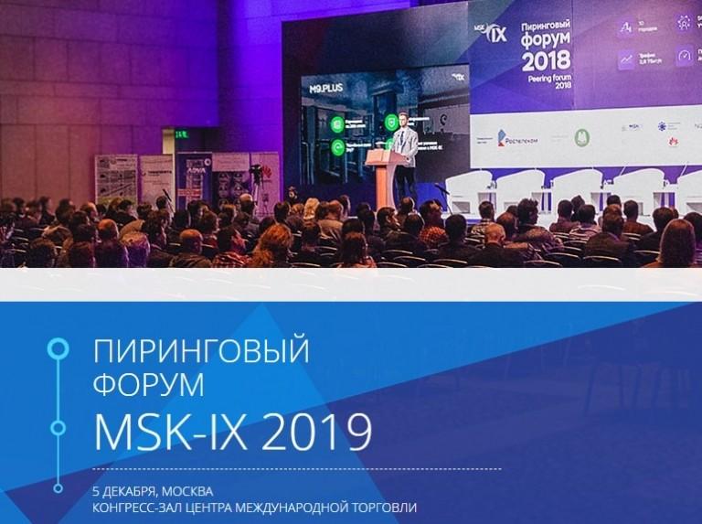 Пиринговый форум MSK-IX 2019