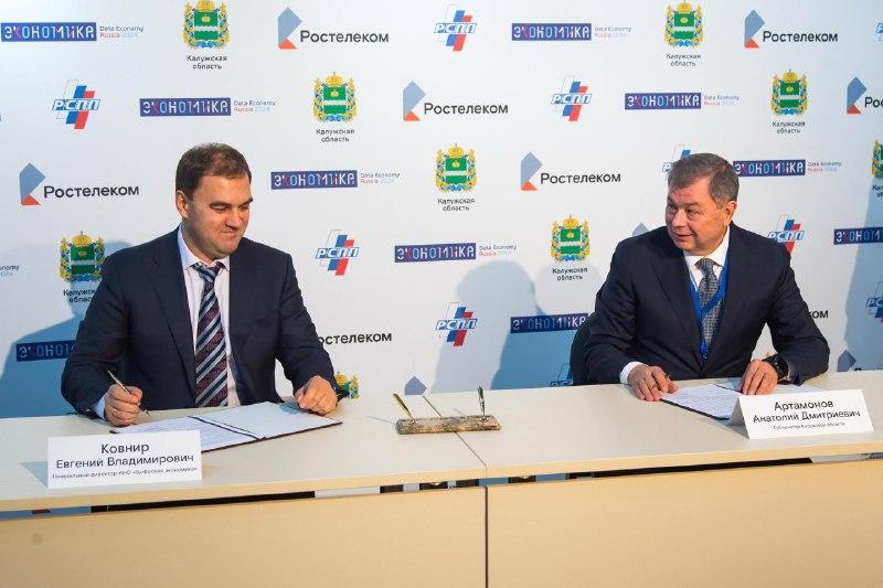 В процессе «Цифровой прокачки» Калужской области сформировано более 80 цифровых решений