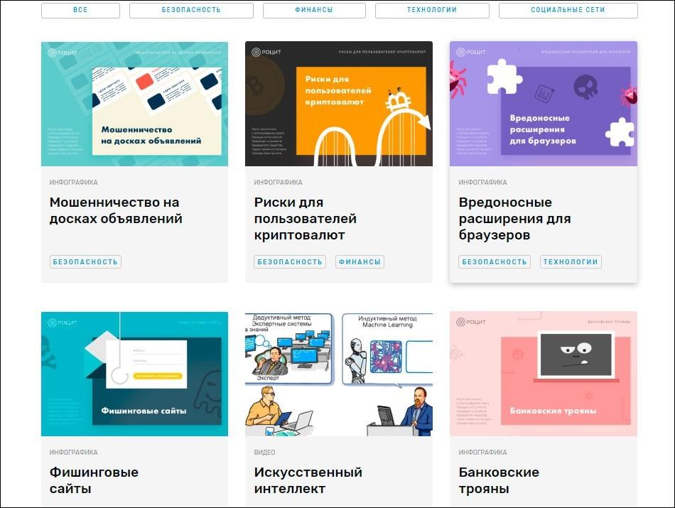 Онлайн-сервис по повышению цифровой грамотности населения запущен в России