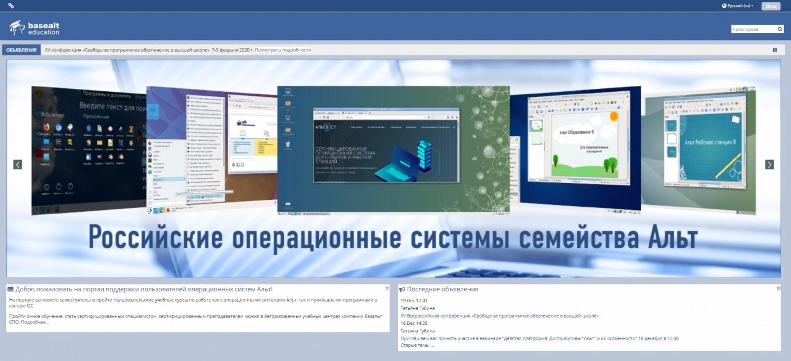 В российских в школах и вузах в 2019 году установлены 12 тыс экземпляров ОС «Альт»