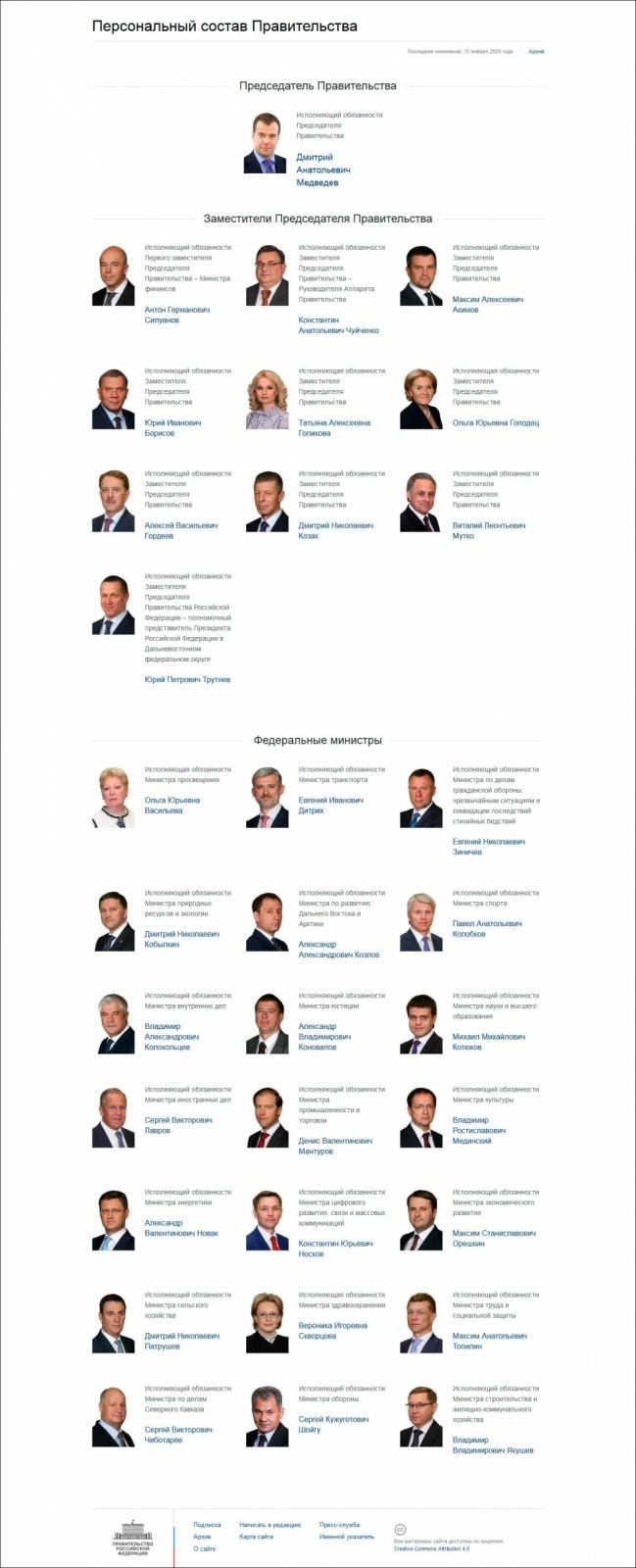 Президент внёс кандидатуру Михаила Мишустина на должность председателя правительства