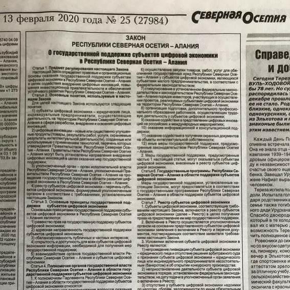 В Северной Осетии вступил в силу закон о господдержке субъектов цифровой экономики