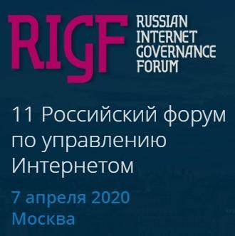RIGF 2020