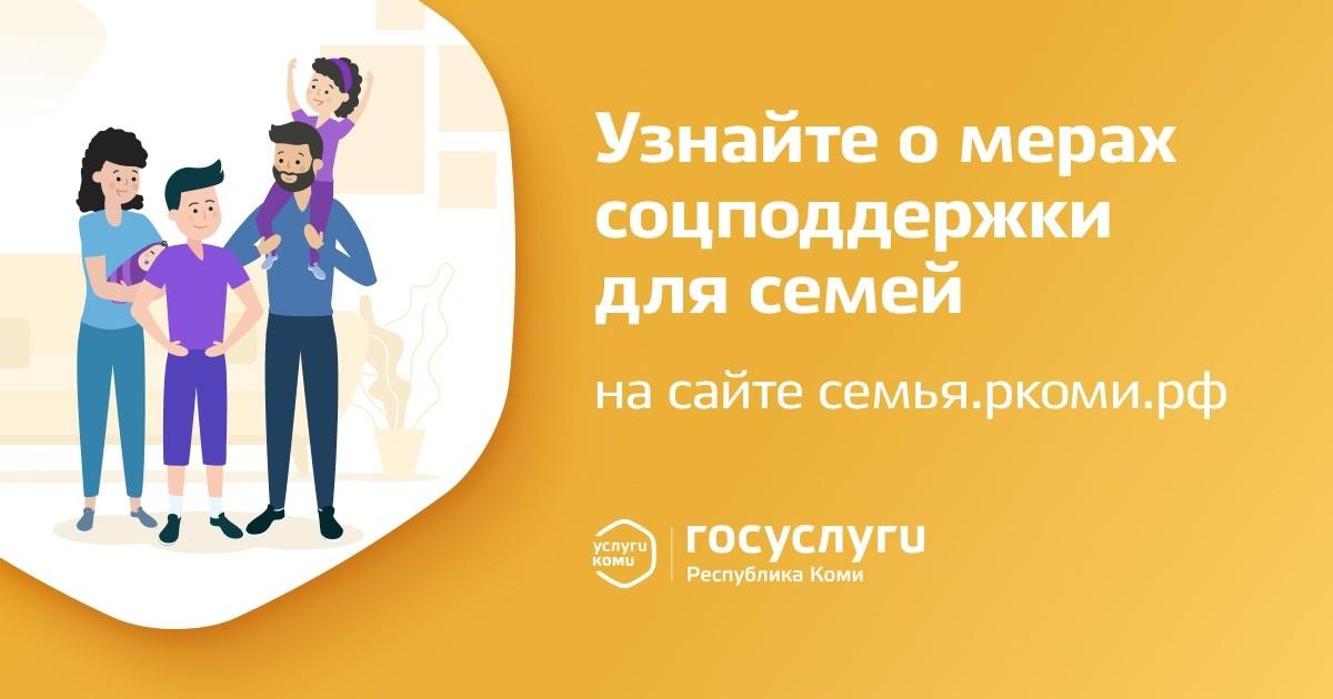Об итогах 2019 года в сфере цифровых технологий и связи в Республике Коми