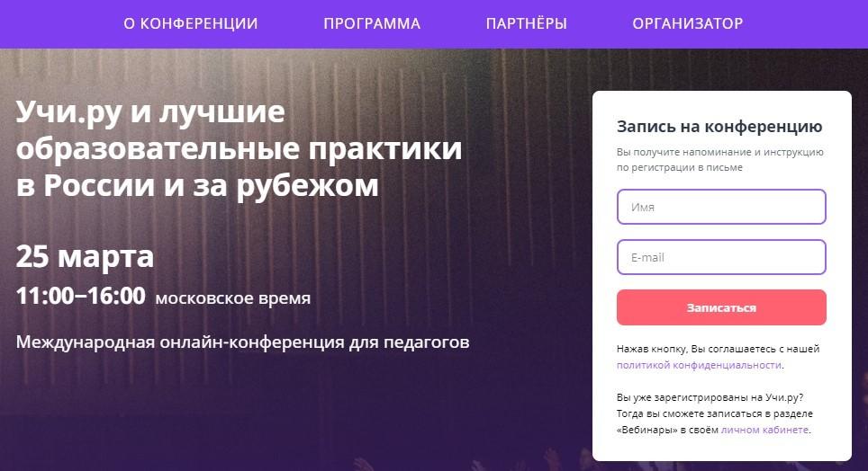 Объявлено об участии России в международной онлайн-конференции по дистанционному образованию
