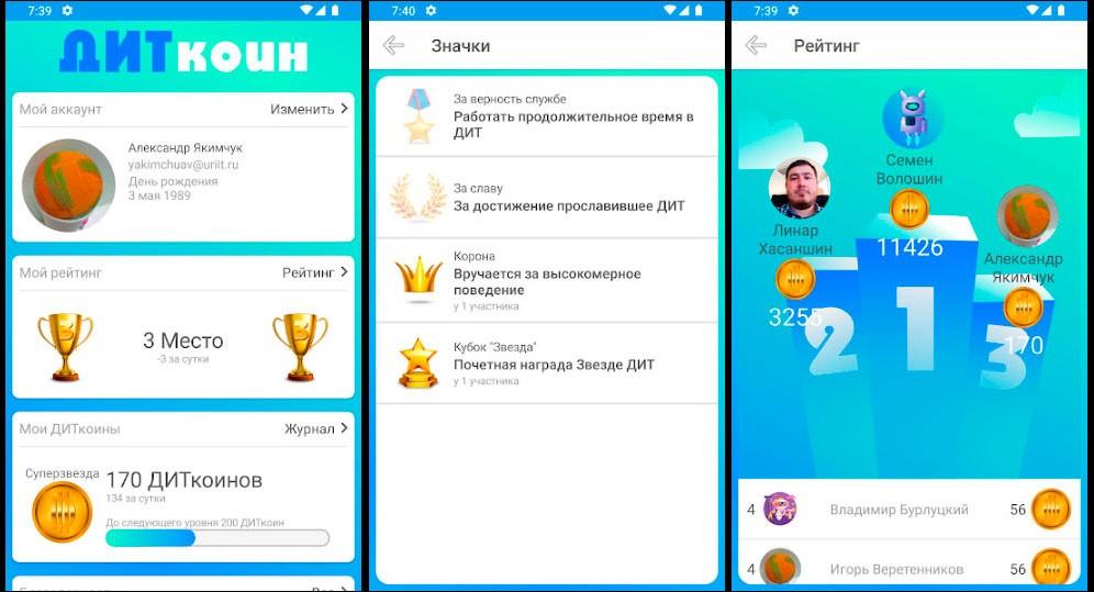 Мобильное приложение для мотивации госслужащих внедрили в Югре
