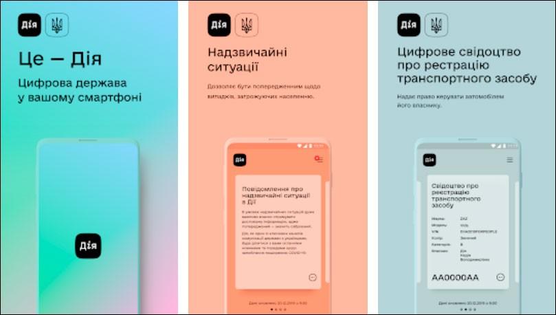 Минцифры Украины ввело в своё официальное приложение функцию информирования граждан о пандемии