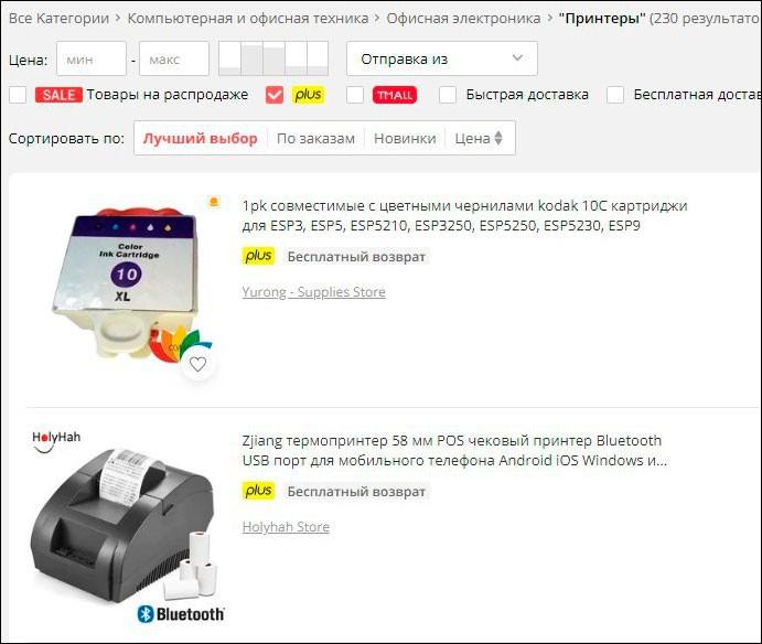 Запущен сервис бесплатной доставки посылок AliExpress Plus на дом «Почтой России»
