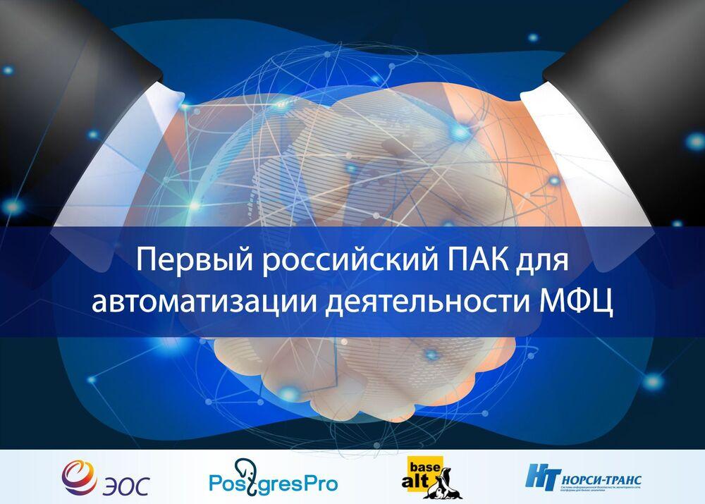 Представлен российский программно-аппаратный комплекс для автоматизации деятельности МФЦ