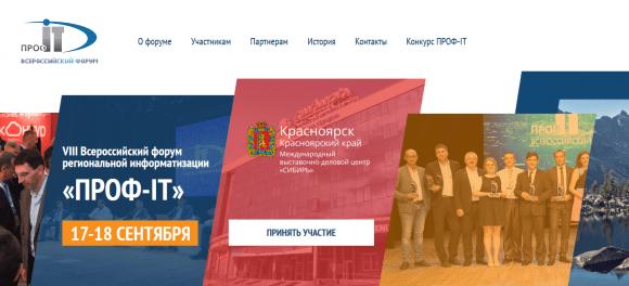 «ПРОФ-IT.2020» @ Красноярск