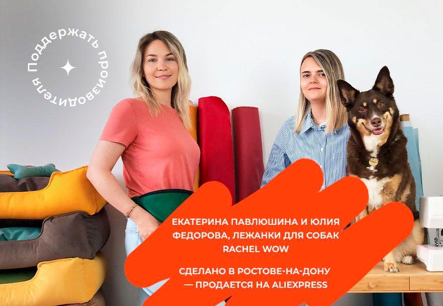 «AliExpress Россия» начал кампанию поддержки небольших производителей из России