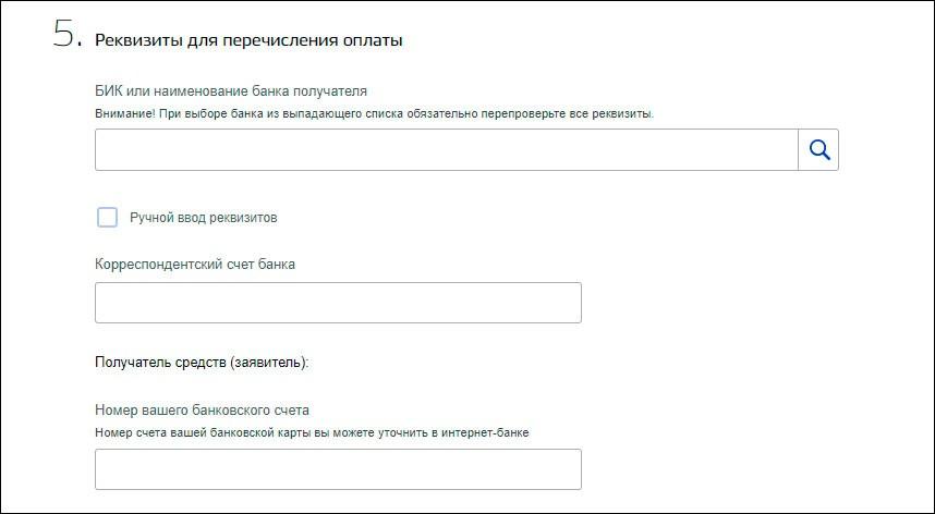 Как подать заявление на получение единовременной выплаты на детей в 10 тыс руб