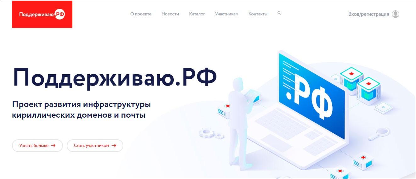 Запущена новая программа поддержки кириллических доменов - Поддерживаю.РФ