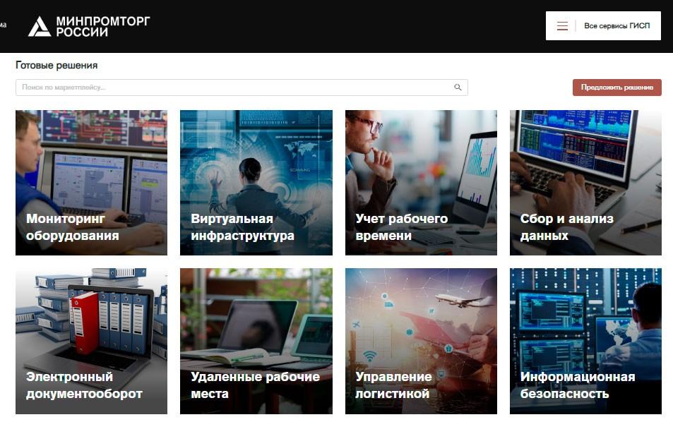Минпромторг представил «витрину технических решений» для удалённой работы