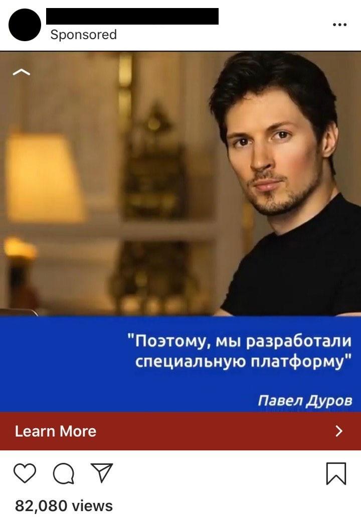Павел Дуров обвинил Facebook и Instagram в продвижении мошеннических объявлений от его имени