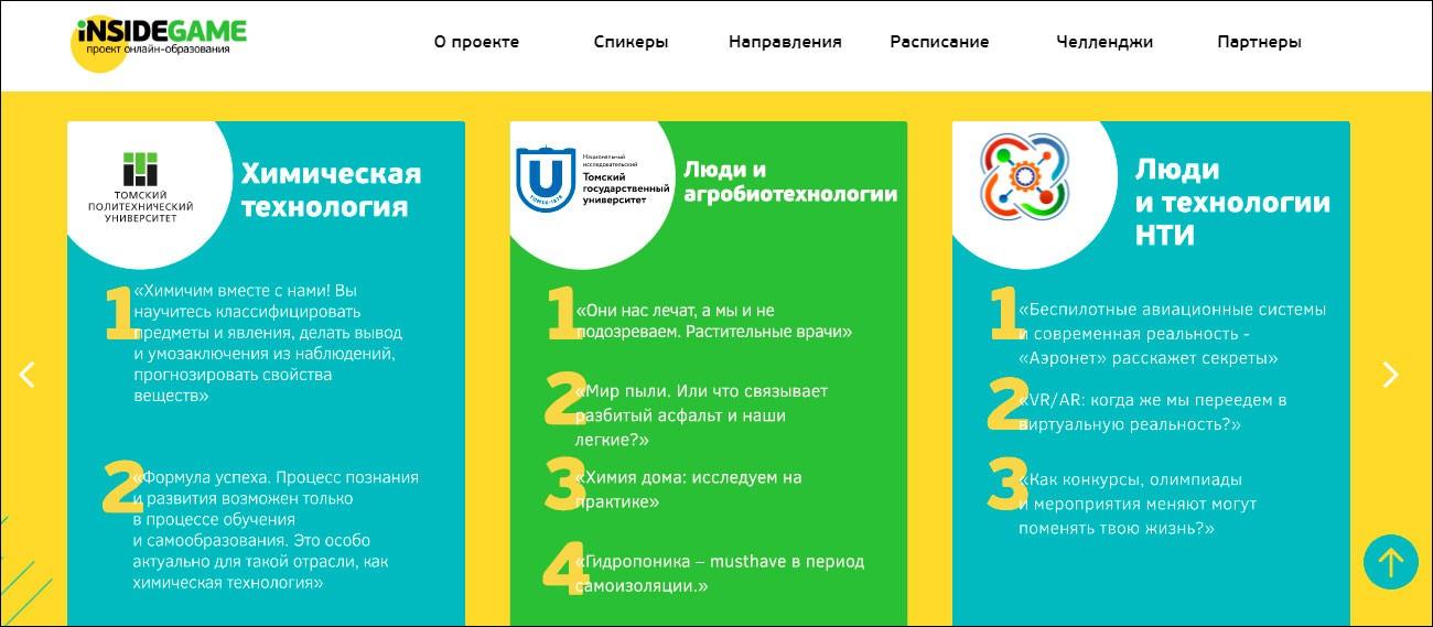 Стартовал проект онлайн-занятости для российских школьников 5-11 классов