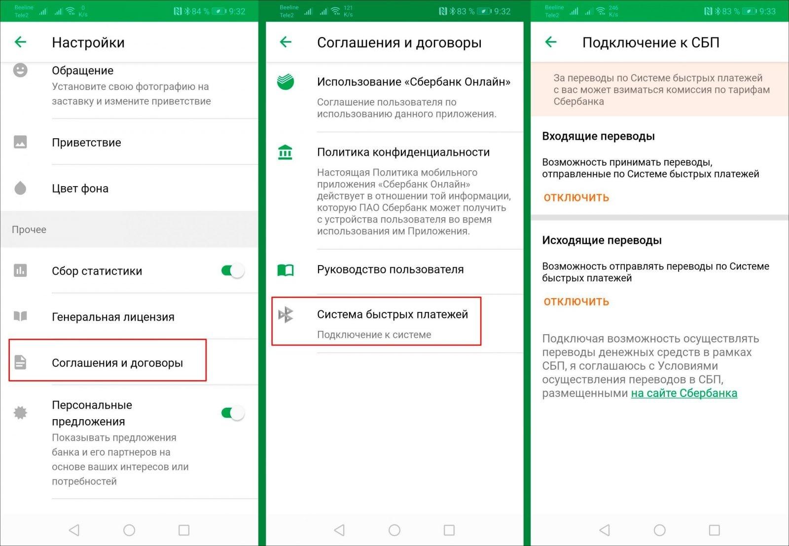 Как настроить мобильное приложение Сбербанка для подключения к системе  быстрых платежей | Digital Russia