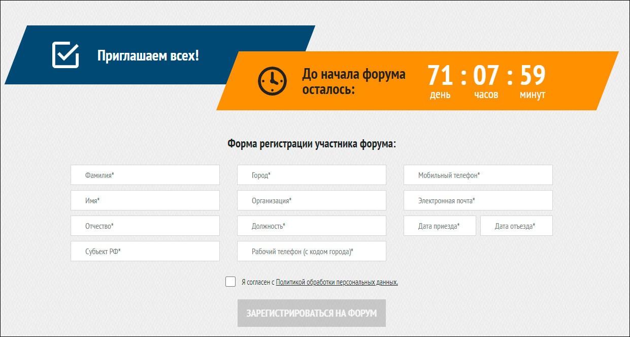 Начался приём заявок на VIII Всероссийский конкурс проектов региональной и муниципальной информатизации «ПРОФ-IT»